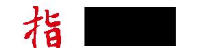 指标录-通达信指标公式